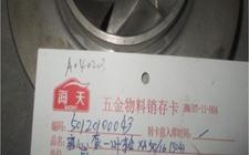 离心泵-叶轮 XA50/16(肯富来牌;304不锈钢)