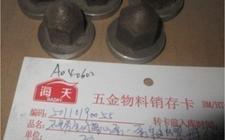 不锈钢离心泵-泵轴螺母 65FB-26(江南牌)