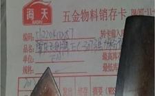 肇庆天发牌EC-307强力粉碎机-刀片(304不锈钢)