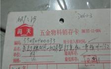 永创牌MH-102A型打包机-导板 01-132