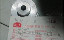 永创牌MH-102A型打包机-皮带轮 00-92
