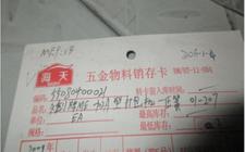 永创牌MH-102A型打包机-压簧 01-207