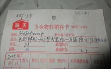 永创牌MH-102A型打包机-右隔板 01-93(需热处理)