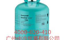 r134a制冷剂_r134a价格_氟利昂134a_价格优惠
