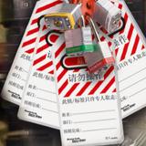 安全挂锁吊牌 497LZHLEN (中英文)
