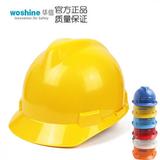 华信(woshine)小金刚V-Pro ABS材料 安全帽 一锁键按钮 工地安全帽