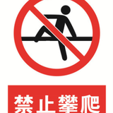 禁止吸烟安全标识工厂车间禁止警告标识牌建筑施工工地警示标牌