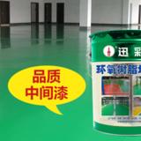 迅彩牌|地坪漆|机房防静电漆|环氧地板漆|配电房地坪漆1公斤|5公斤|10公斤|20公斤