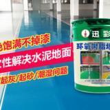 迅彩牌 环氧树脂地坪漆水泥地面漆1公斤|5公斤|10公斤|20公斤