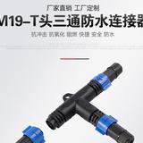 厂家直销 组装式M19-T头三通防水连接器 一公两母一进两出接头