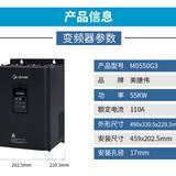 美捷伟厂家直销 矢量型 风机水泵注塑机通用 三相变频器 55kw