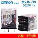 欧姆龙新型小型继电器 MY4N-GS DC24V 4开4闭 14脚3A 代替MY4N-J