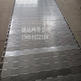 捷迅网带厂家直销冲孔不锈钢链板碳钢链板 传动网带 烘干输送链板