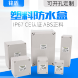 IP67户外abs密封分线盒小塑料防水接线盒子 室内外电源防水接线盒