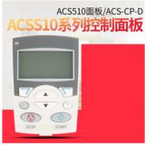 ABB变频器ACS310/355/510/550中文面板ACS-CP-D全新原装