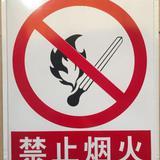 严禁烟火禁止吸烟大铁牌 50CM*40CM警示牌标识牌铁牌标志标牌提示牌