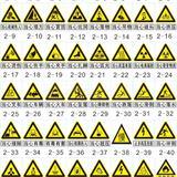 严禁烟火禁止吸烟 小铁牌 30X25CM  警示牌标识牌铁牌标志标牌提示牌