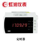 虹润数显工业定时器数字仪表显示计时报警控制通讯B100