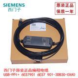 西门子原装正品编程电缆 USB-PPI+ 6ES7901 6ES7 901-3DB30-0XA0