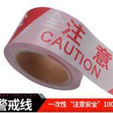 一次性道路施工红白注意安全护栏胶带警示带警戒线隔离带定制 红白注意安全 100米