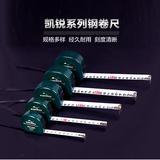 世达 凯锐系列钢卷尺 米尺测量工具 2米3米5米5.5米7.5米10米