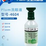 丹麦PLUM 4604工业洗眼液 便携式化工酸碱粉尘急救洗眼器