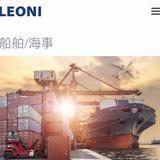 德国莱尼LEONI 船舶认证光纤FiberConnect AT-V(ZN)HH 4K200/230(配ABB设备专用)