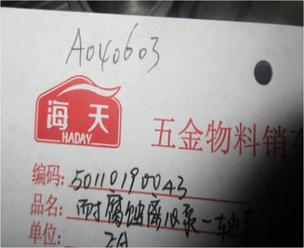 耐腐蚀离心泵-轴套 65FB-26(江南牌)