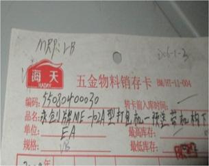 永创牌MH-102A型打包机-预送带机构下轴 00-94