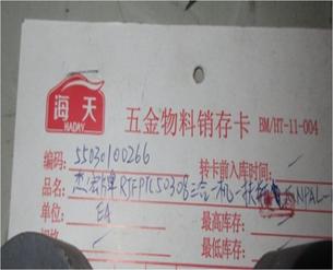 杰宏牌RJFPTC50308三合一机-扶瓶爪 NPAL-111-1