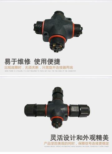 深圳捷联通 M19螺丝式三通四通T型防水接头 冷压端子防水接线柱