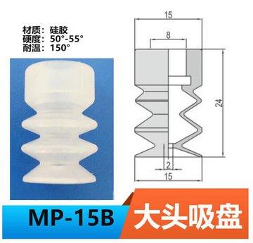 天行真空大头三层工业吸盘MP系列气动元件机械手配件硅胶VAPH