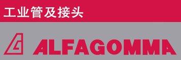 海成工业科技现货提供进口ALFAGOMMA HOSE阿法格玛软管及替代产品