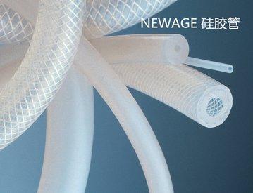 供应NEWAGE硅胶软管-合肥海成工业科技