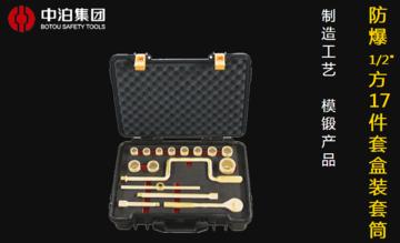 厂家直销防爆工具防爆1/2方17件套盒装套筒扳手