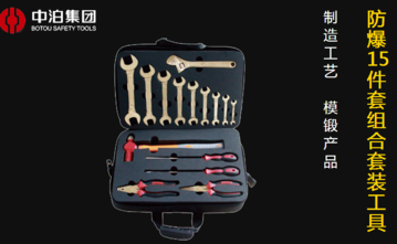 厂家专业生产销售防爆工具防爆组合套工具无磁工具