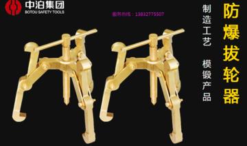厂家专业生产防爆工具防爆拔轮器(三爪,两爪)液压拔轮器